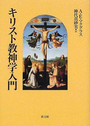 キリスト教神学入門