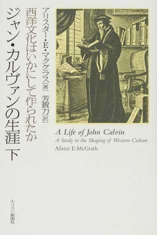 ジャン・カルヴァンの生涯 西洋文化はいかにして作られたか 下