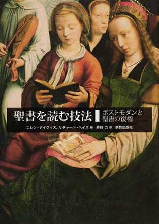 聖書を読む技法 ポストモダンと聖書の復権
