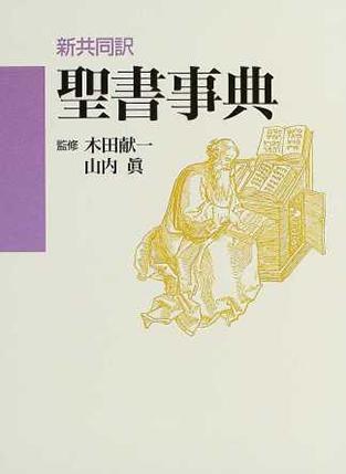 聖書事典 新共同訳
